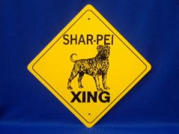 Shar Pei Crossing Sign